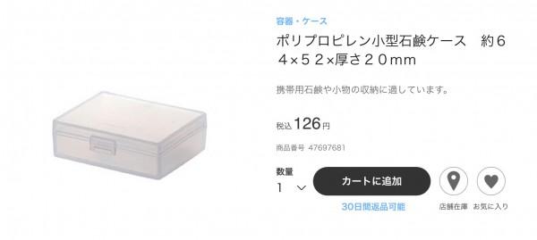 無印良品のポリプロピレン小型石鹸ケース