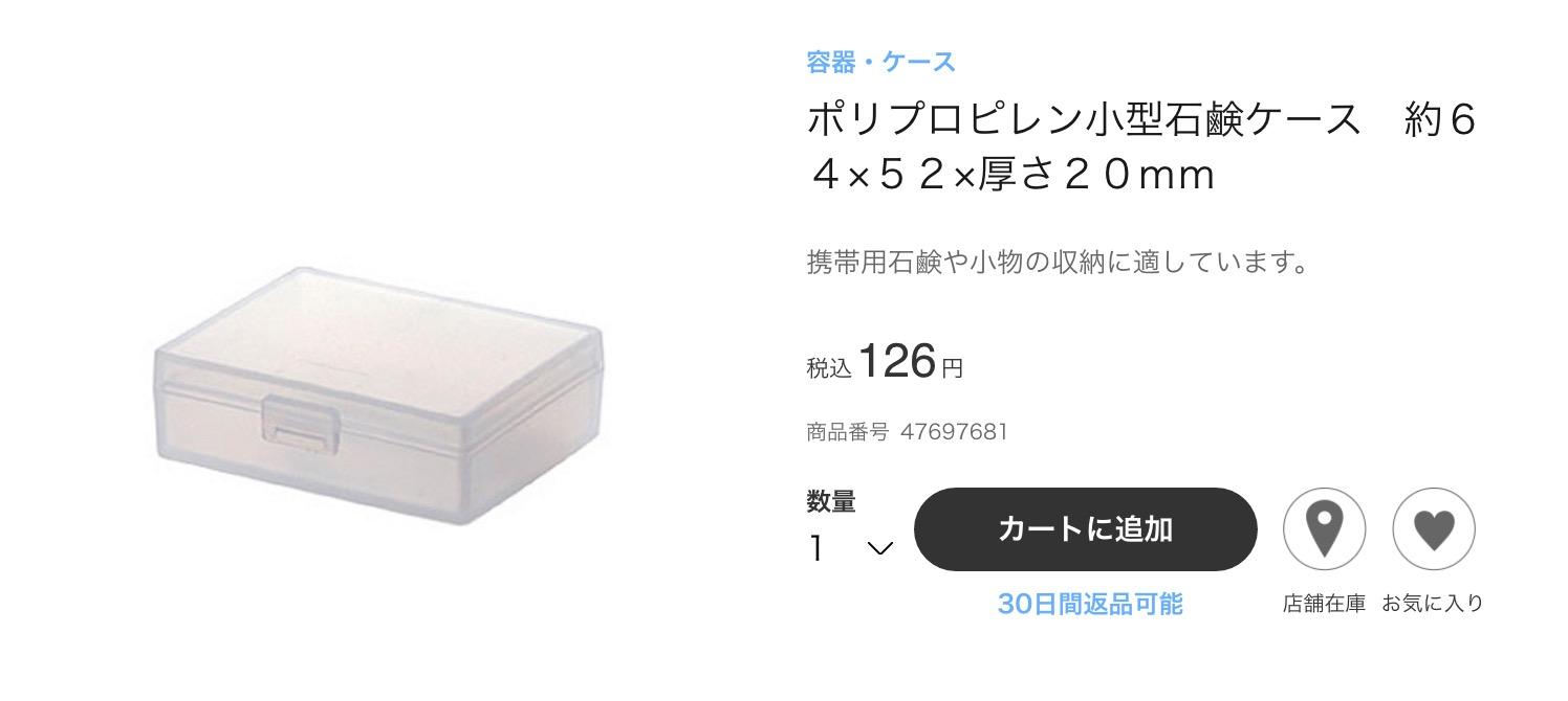 無印良品のポリプロピレン小型石鹸ケースにCFカードを収納