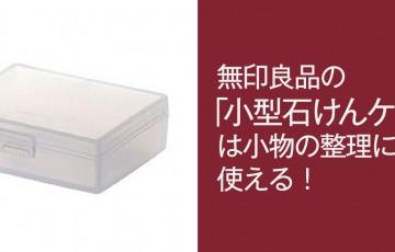 無印良品の小型石けんケースは小物の収納に使える