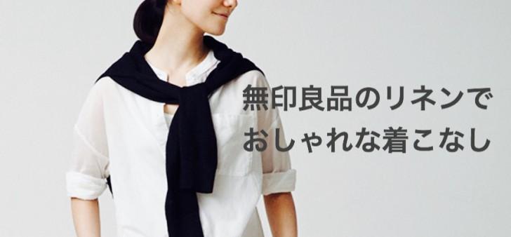 無印良品♪フレンチリネン/長袖シャツ*M♪白/麻100%