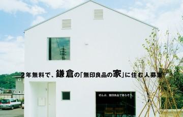 2年間無料で無印良品の家に住むモニターを募集