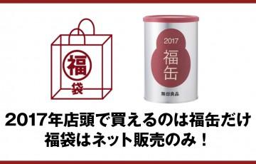 luckybag_fukukan_2017